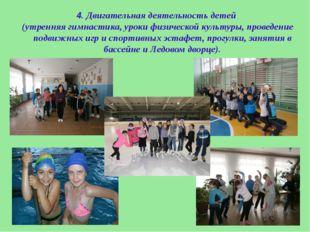 4. Двигательная деятельность детей (утренняя гимнастика, уроки физической кул