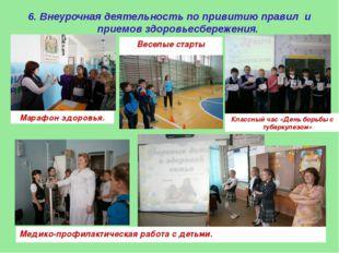Медико-профилактическая работа с детьми. Веселые старты 6. Внеурочная деятель