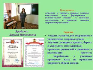 Арабажи Лариса Николаевна Цель проекта: сохранить и укрепить здоровье младши