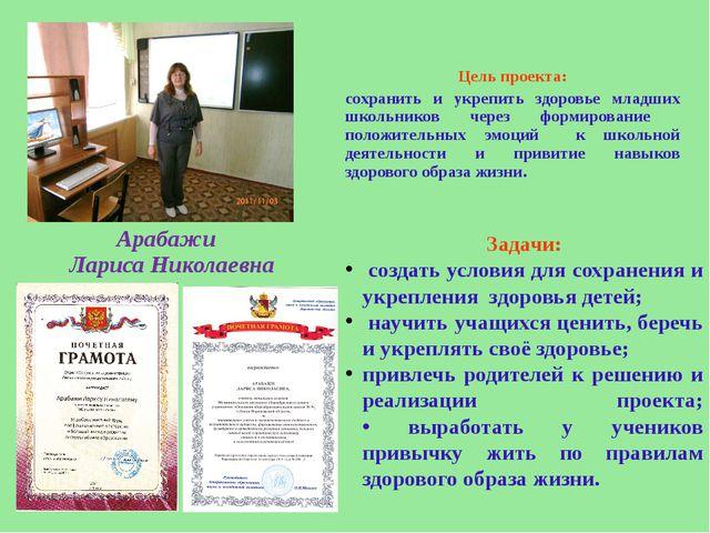 Арабажи Лариса Николаевна Цель проекта: сохранить и укрепить здоровье младши...