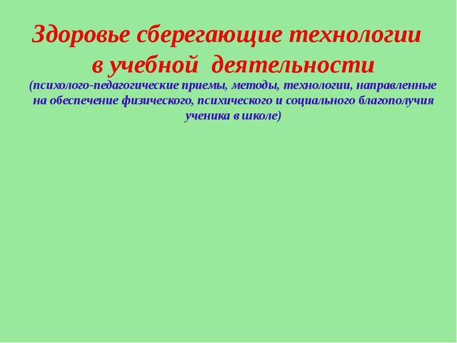 Здоровье сберегающие технологии в учебной деятельности (психолого-педагогичес...
