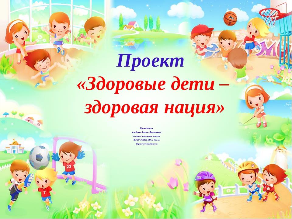 Презентация Арабажи Ларисы Николаевны, учителя начальных классов МКОУ «ООШ №9...
