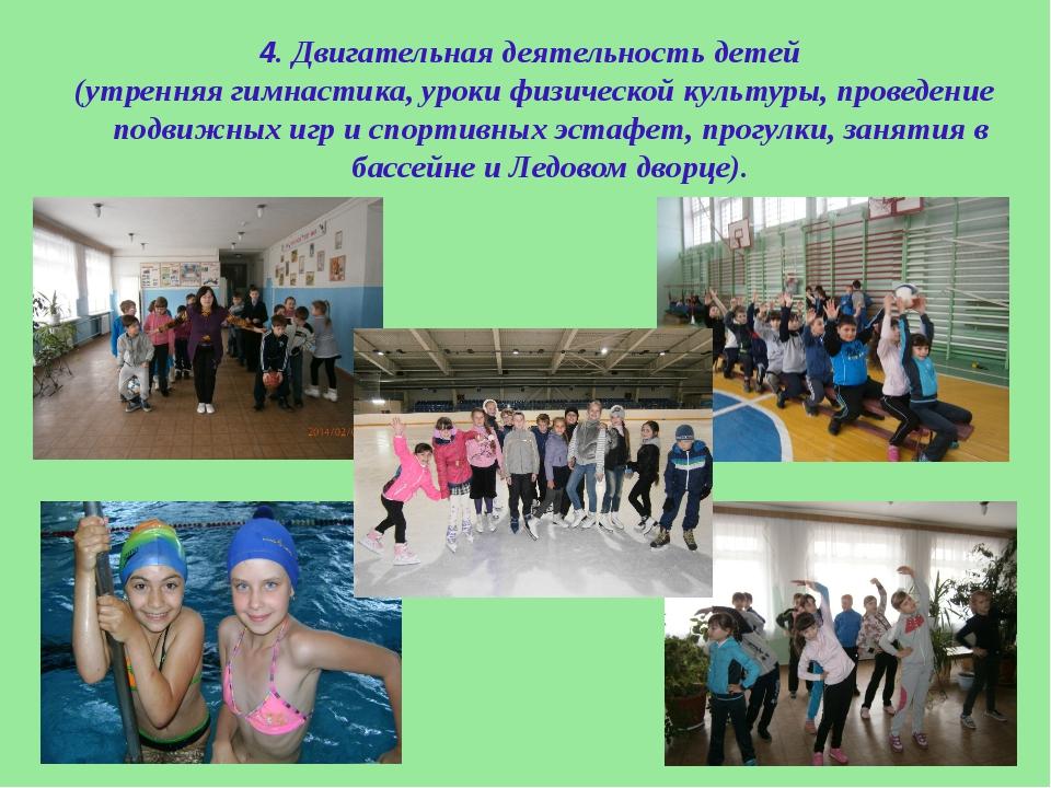 4. Двигательная деятельность детей (утренняя гимнастика, уроки физической кул...