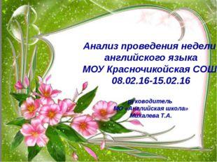 Анализ проведения недели английского языка МОУ Красночикойская СОШ 08.02.16-1