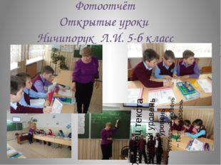 Фотоотчёт Открытые уроки Ничипорук Л.И. 5-б класс
