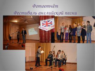 Фотоотчёт Фестиваль английской песни