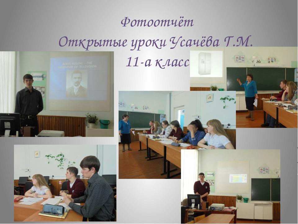 Фотоотчёт Открытые уроки Усачёва Г.М. 11-а класс