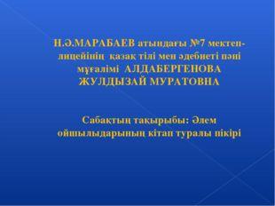 Н.Ә.МАРАБАЕВ атындағы №7 мектеп-лицейінің қазақ тілі мен әдебиеті пәні мұғалі