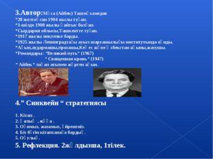 3.Автор:Мұса (Айбек) Ташмұхамедов *28 желтоқсан 1904 жылы туған. *1-шілде 190