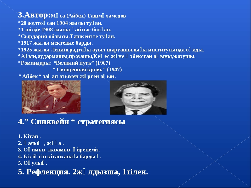 3.Автор:Мұса (Айбек) Ташмұхамедов *28 желтоқсан 1904 жылы туған. *1-шілде 190...