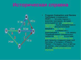 Историческая справка Program Evaluation and Review Technique (сокращенно PERT