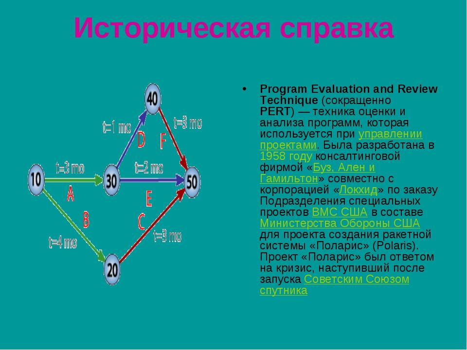 Историческая справка Program Evaluation and Review Technique (сокращенно PERT...