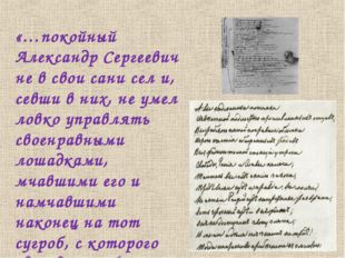 «…покойный Александр Сергеевич не в свои сани сел и, севши в них, не умел лов