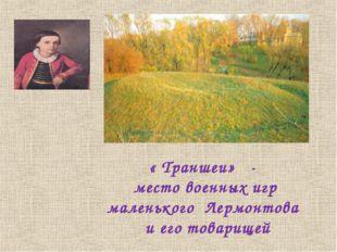 « Траншеи» - место военных игр маленького Лермонтова и его товарищей