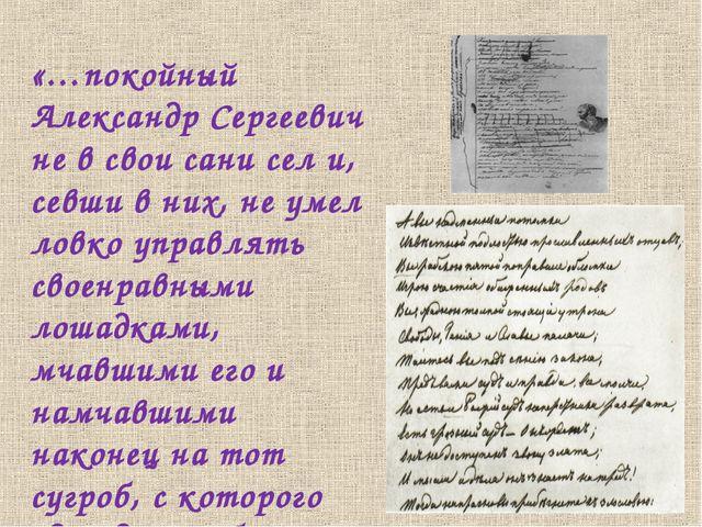 «…покойный Александр Сергеевич не в свои сани сел и, севши в них, не умел лов...