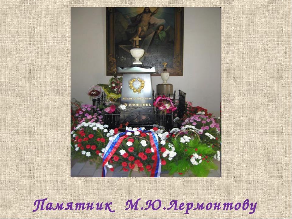Памятник М.Ю.Лермонтову