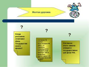 Желтая дорожка Когда россияне отмечают День государственного флага? Согласно