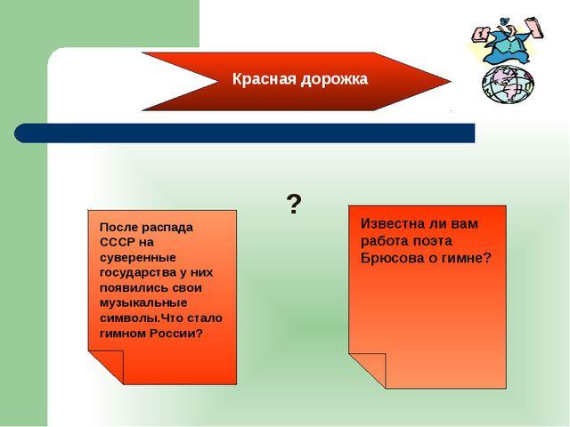 Красная дорожка После распада СССР на суверенные государства у них появились...