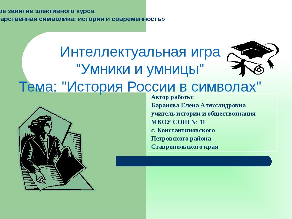 Итоговое занятие элективного курса «Государственная символика: история и совр...