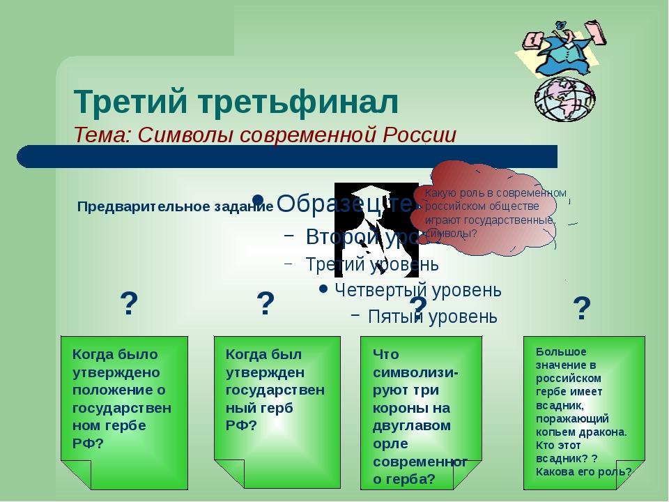 Третий третьфинал Тема: Символы современной России Предварительное задание Ка...