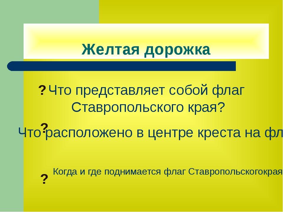 Желтая дорожка ? ? ? Что представляет собой флаг Ставропольского края? Что ра...