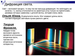 Дифракция света. Свет – волновой процесс, то ему так же присуща дифракция. Но