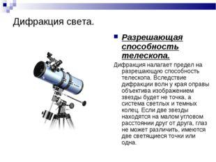 Дифракция света. Разрешающая способность телескопа. Дифракция налагает предел