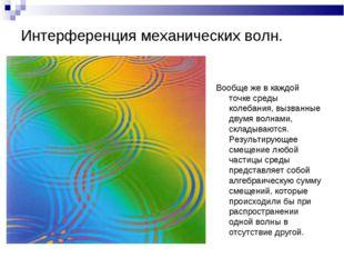 Интерференция механических волн. Вообще же в каждой точке среды колебания, вы