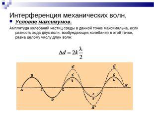 Интерференция механических волн. Условие максимумов. Амплитуда колебаний част