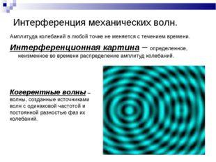 Интерференция механических волн. Амплитуда колебаний в любой точке не меняетс