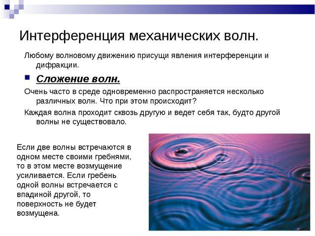 Презентацию на тему дифракция