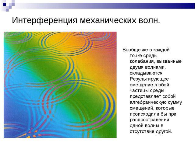 Интерференция механических волн. Вообще же в каждой точке среды колебания, вы...