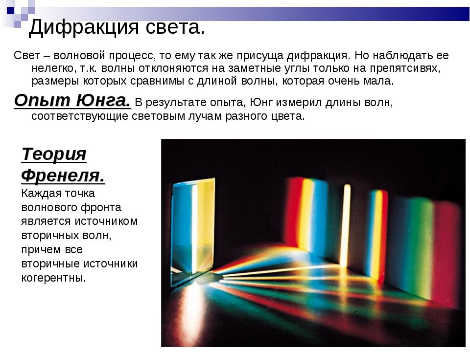 Дифракция света. Свет – волновой процесс, то ему так же присуща дифракция. Но...