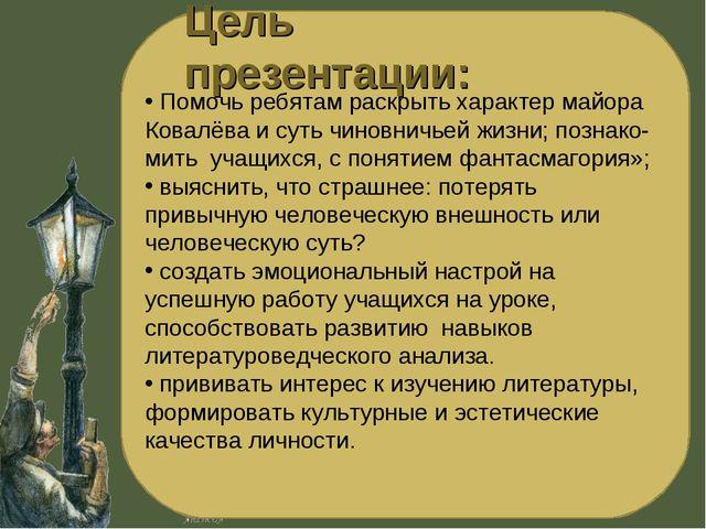 napisat-sochinenie-na-gogolya-nosu