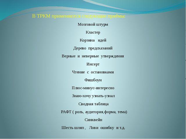 В ТРКМ применяются следующие приёмы: Мозговой штурм Кластер Корзина идей Дер...