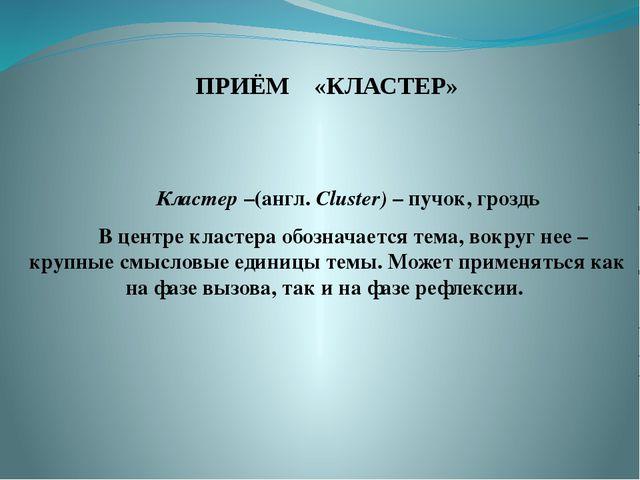 ПРИЁМ «КЛАСТЕР» Кластер–(англ.Cluster)– пучок, гроздь В центре кластера...