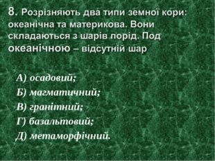 А) осадовий; Б) магматичний; В) гранітний; Г) базальтовий; Д) метаморфічний.