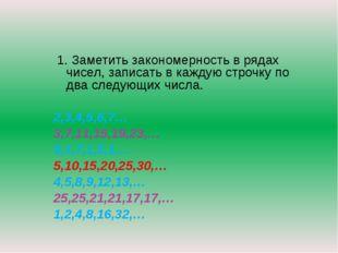 1. Заметить закономерность в рядах чисел, записать в каждую строчку по два с