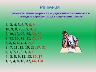 Заметить закономерность в рядах чисел и записать в каждую строчку по два след