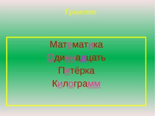 Грамотеи Математика Одиннадцать Пятёрка Килограмм