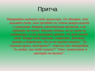 Притча Магараджа выбирал себе министра. Он объявил, что возьмёт того, кто про