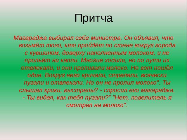 Притча Магараджа выбирал себе министра. Он объявил, что возьмёт того, кто про...