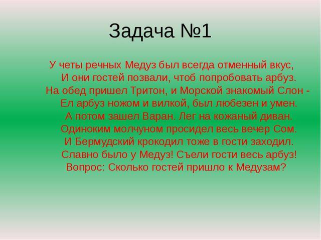 Задача №1 У четы речных Медуз был всегда отменный вкус, И они гостей позвали...