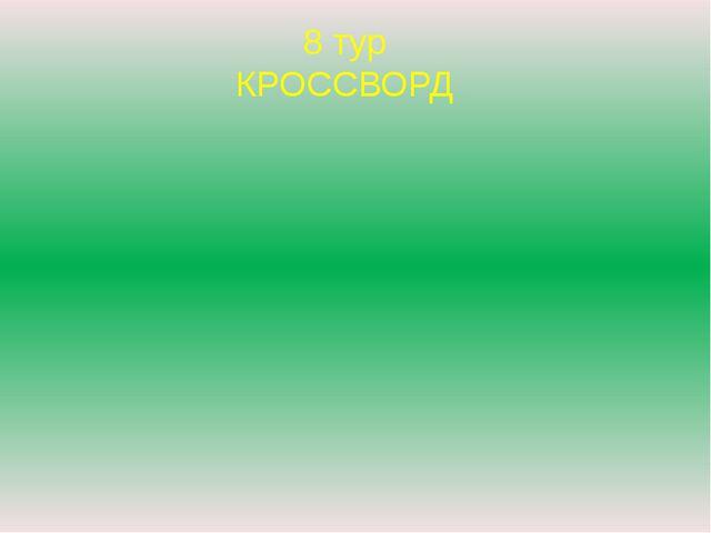 8 тур КРОССВОРД