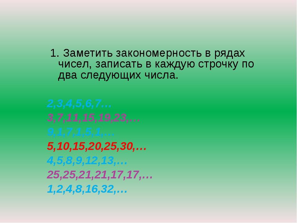 1. Заметить закономерность в рядах чисел, записать в каждую строчку по два с...