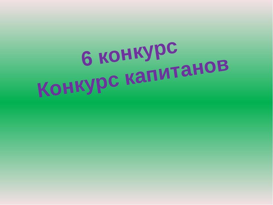6 конкурс Конкурс капитанов