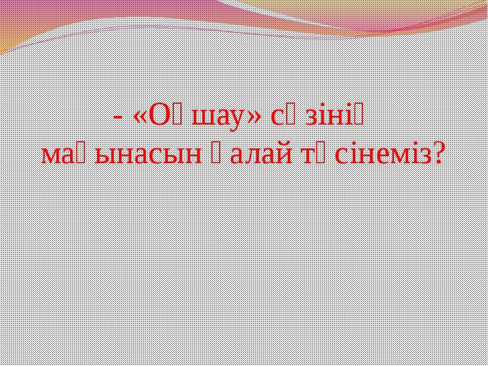 - «Оқшау» сөзінің мағынасын қалай түсінеміз?