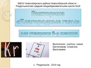 МБОУ Новосибирского района Новосибирской области - Раздольненская средняя общ