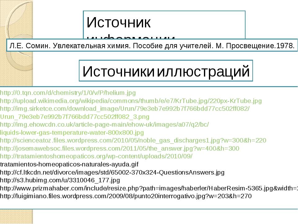 Источник информации Источники иллюстраций Л.Е. Сомин. Увлекательная химия. По...