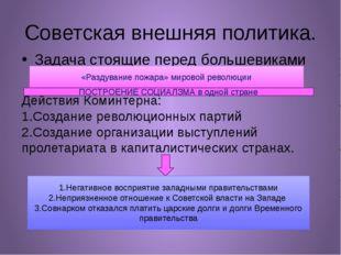 Советская внешняя политика. Задача стоящие перед большевиками Действия Коминт